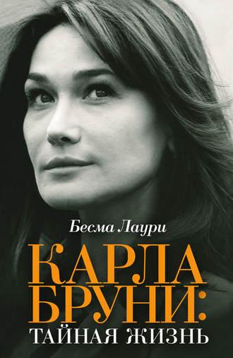 Бесма Лаури, Карла Бруни: тайная жизнь