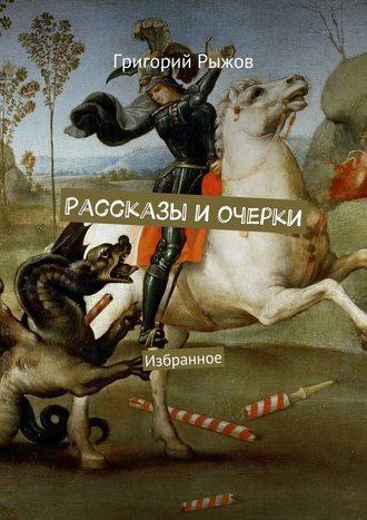 Григорий Рыжов, Рассказы иочерки. Избранное