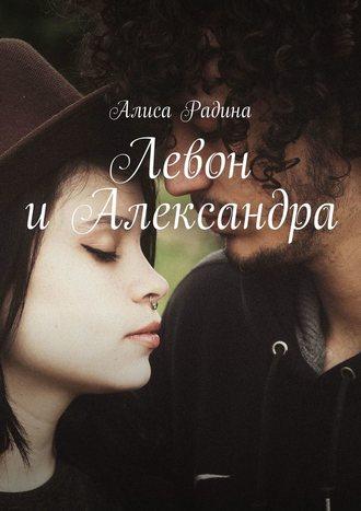 Алиса Радина, Левон и Александра