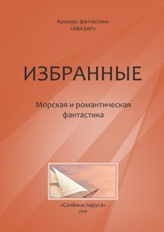 Алексей Жарков, Избранные. Морская и романтическая фантастика