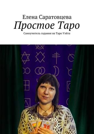 Елена Саратовцева, ПростоеТаро. Самоучитель гадания наТаро Уэйта