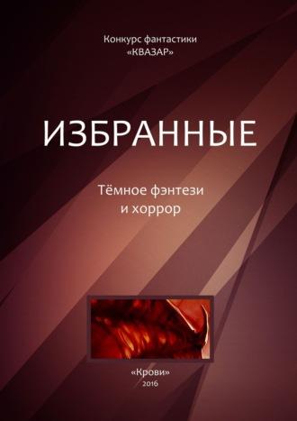 Алексей Жарков, Избранные. Тёмное фэнтези ихоррор