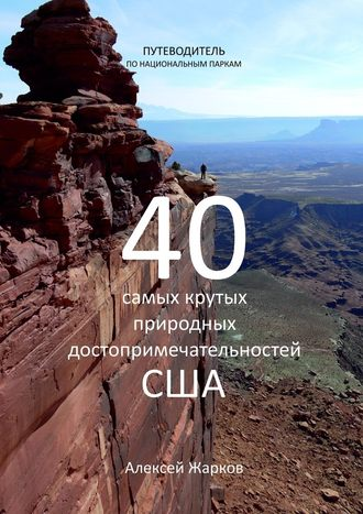 Алексей Жарков, Путеводитель по национальным паркам. 40 самых крутых природных достопримечательностей США