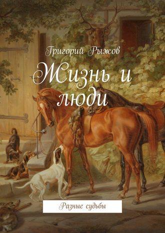 Григорий Рыжов, Жизнь и люди. Разные судьбы