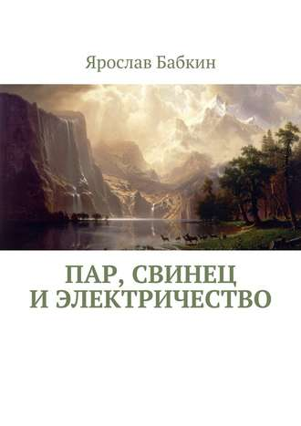Ярослав Бабкин, Пар, свинец иэлектричество