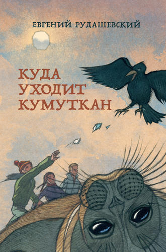 Евгений Рудашевский, Куда уходит кумуткан