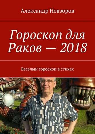 Александр Невзоров, Гороскоп для Раков– 2018. Веселый гороскоп встихах