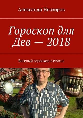 Александр Невзоров, Гороскоп для Дев– 2018. Веселый гороскоп встихах