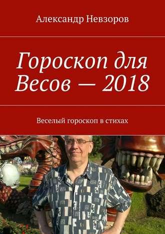 Александр Невзоров, Гороскоп для Весов– 2018. Веселый гороскоп встихах