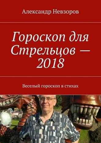 Александр Невзоров, Гороскоп для Стрельцов– 2018. Веселый гороскоп встихах