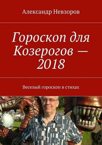 Александр Невзоров, Гороскоп для Козерогов– 2018. Веселый гороскоп встихах