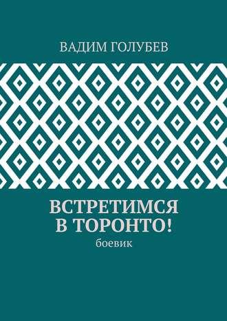 Вадим Голубев, Встретимся второнто! боевик