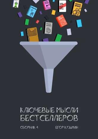 Егор Кузьмин, Ключевые мысли бестселлеров. Сборник4