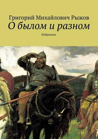 Григорий Рыжов, Обылом иразном. Избранное