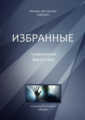Алексей Жарков, Избранные. Гуманитарная фантастика