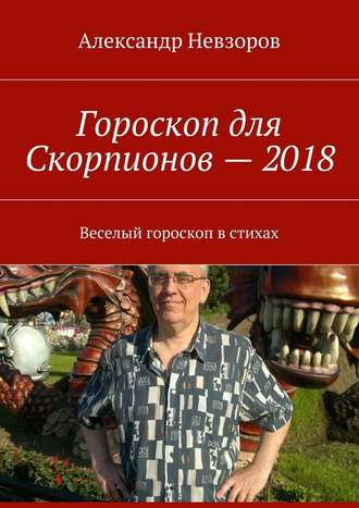 Александр Невзоров, Гороскоп для Скорпионов– 2018. Веселый гороскоп встихах