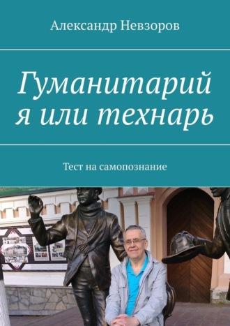 Александр Невзоров, Гуманитарий я или технарь. Тест насамопознание
