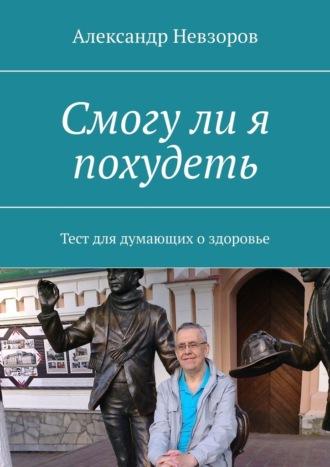 Александр Невзоров, Смогули я похудеть. Тест для думающих оздоровье