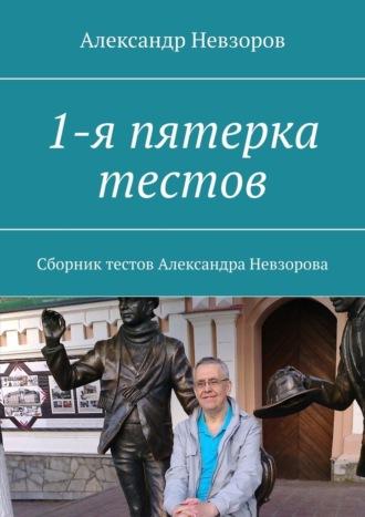 Александр Невзоров, 1пятерка тестов. Сборник тестов Александра Невзорова