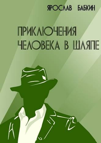 Ярослав Бабкин, Приключения человека вшляпе