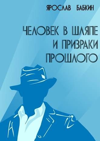 Ярослав Бабкин, Человек вшляпе ипризраки прошлого