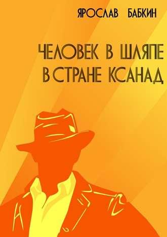 Ярослав Бабкин, Человек вшляпе встране Ксанад