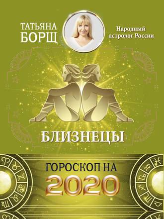 Татьяна Борщ, Близнецы. Гороскоп на 2020 год