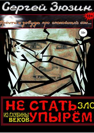 Сергей Зюзин, Не стать упырём. Зло из глубины веков