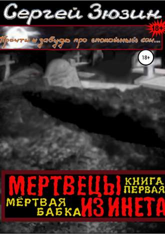 Сергей Зюзин, Мертвецы из инета. Книга первая. Мёртвая бабка