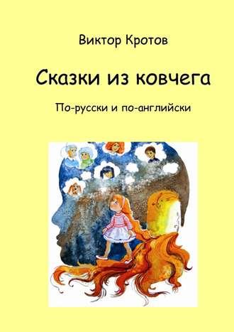 Виктор Кротов, Сказки из ковчега. По-русски и по-английски