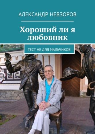 Александр Невзоров, Хорошийли я любовник. Тест недля мальчиков