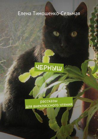 Елена Тимошенко-Седьмая, Черныш. Рассказы для внеклассного чтения