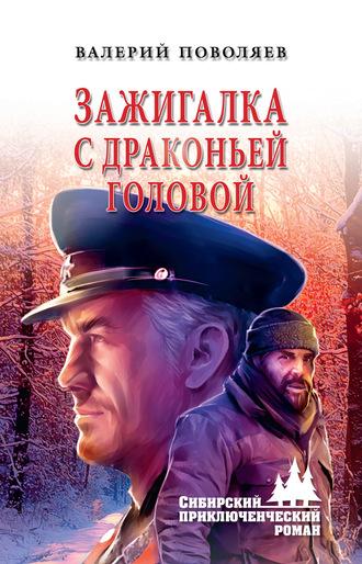 Валерий Поволяев, Зажигалка с драконьей головой