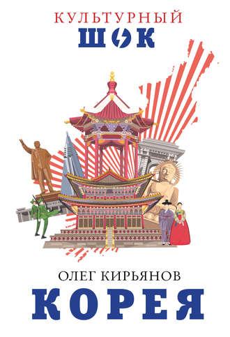 Олег Кирьянов, Корея