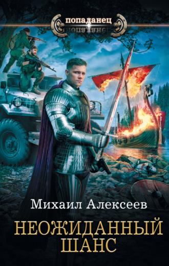 Михаил Алексеев, Неожиданный шанс