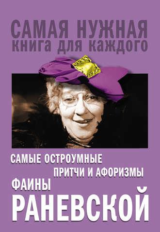 Фаина Раневская, Самые остроумные притчи и афоризмы Фаины Раневской