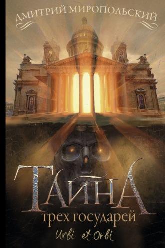 Дмитрий Миропольский, Тайна трех государей