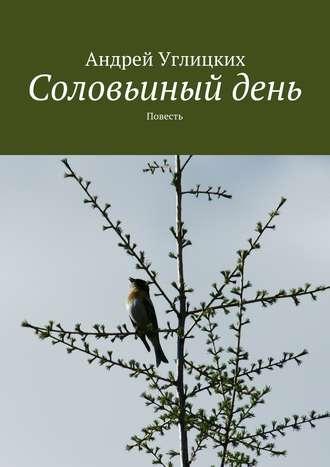 Андрей Углицких, Соловьиный день. Повесть