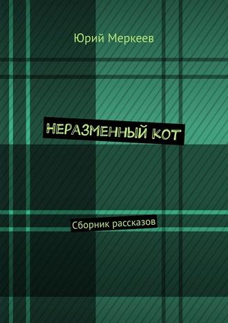 Юрий Меркеев, Неразменный кот. Роман врассказах