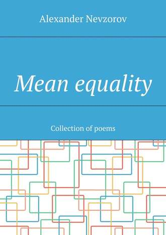 Alexander Nevzorov, Mean equality. Collection ofpoems