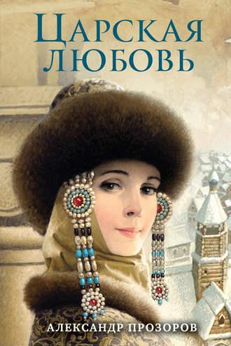 Александр Прозоров, Царская любовь