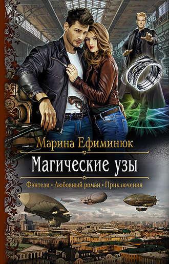 Марина Ефиминюк, Магические узы