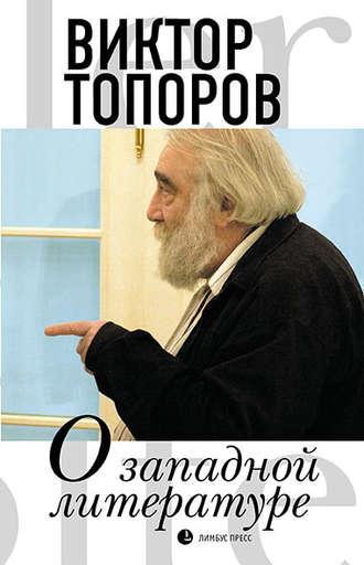 Виктор Топоров, О западной литературе