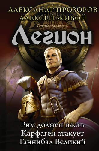 Александр Прозоров, Алексей Живой, Легион: Рим должен пасть. Карфаген атакует. Ганнибал Великий
