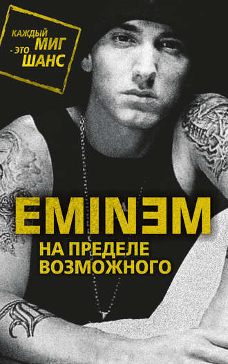Елизавета Бута, Eminem. На пределе возможного