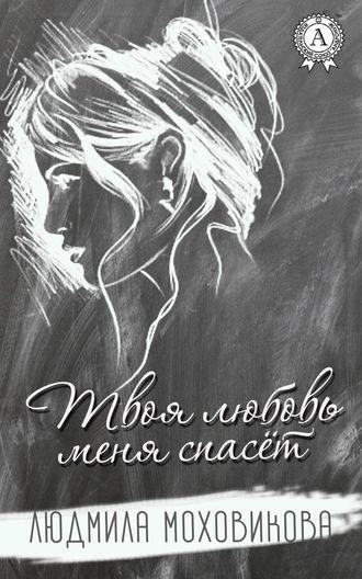 Людмила Моховикова, Твоя любовь меня спасет