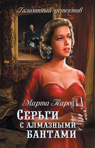 Марта Таро, Серьги с алмазными бантами
