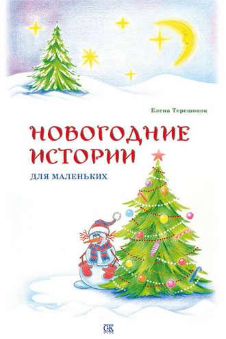Елена Терешонок, Новогодние истории для маленьких