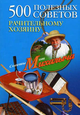 Николай Звонарев, 500 полезных советов рачительному хозяину