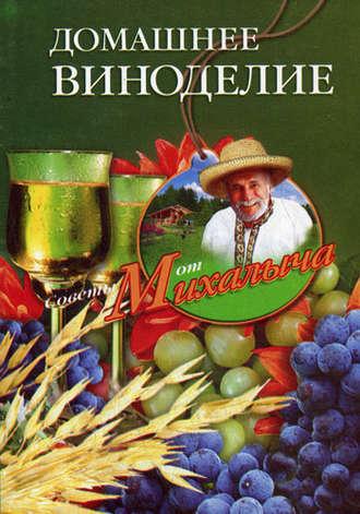 Николай Звонарев, Домашнее виноделие